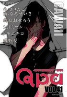 Qpa vol.41 カワイイ