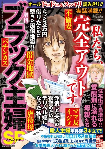 増刊 ブラック主婦SP(スペシャル)
