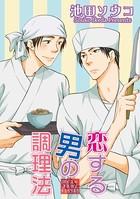 恋する男の調理法(単話)