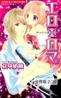 秘密系☆MY lover 2 エロ×ロマ【分冊版2/10】
