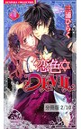 恋色☆DEVIL LOVE 1 2 恋色☆DEVIL【分冊版2/46】