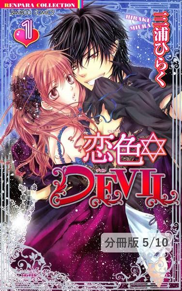 恋色☆DEVIL LOVE 3 1 恋色☆DEVIL【分冊版5/46】