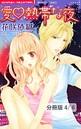 薔薇の誘惑 蝶のキス 2 愛・熱帯な夜【分冊版4/6】