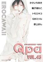 Qpa vol.43 エロカワイイ