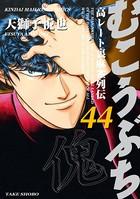むこうぶち 高レート裏麻雀列伝 (44)
