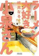 ラーメン大好き小泉さん (4)