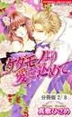 桜色に染まる頃… 2 ケダモノより愛を込めて 【分冊版2/8】