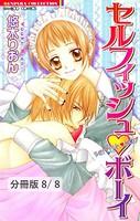 LOVE DESTINY 2 セルフィッシュボーイ【分冊版8/8】
