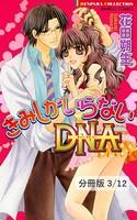 きみしか見えないDNA 1 きみしかいらないDNA【分冊版3/12】