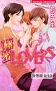 ぴんぽん 2 極蜜LOVERS【分冊版8/10】