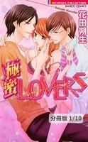 極蜜LOVERS(単話)