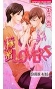 濃蜜LOVERS 2 極蜜LOVERS【分冊版4/10】