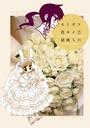 セトギワ花ヨメ (7)