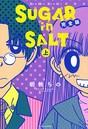 SUGAR in SALT 完全版 (上)