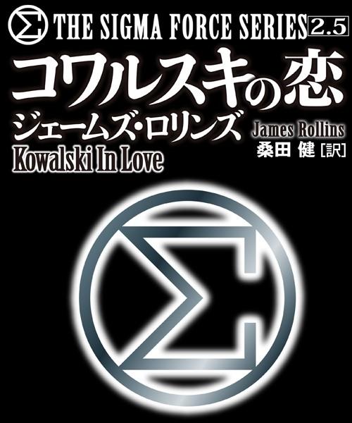 〈シグマフォース・シリーズ 2.5〉コワルスキの恋