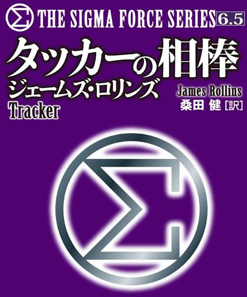 〈シグマフォース・シリーズ 6.5〉タッカーの相棒