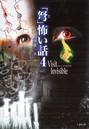 「弩」怖い話 4 〜Visit Invisible〜