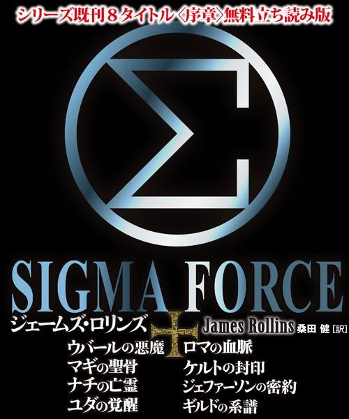 シグマフォースシリーズ既刊8タイトル<序章>【無料立ち読み版】
