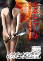 本当は恐い! 日本むかし話 禁断の教訓説話・分冊版【瓜子姫・しょうじょう寺の狸囃子・もうひとつの鶴の恩返し】