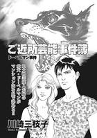 ブラックご近所〜ご近所芸能事件簿 ドーベルマン事件〜