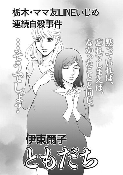 ブラックご近所〜栃木・ママ友LINEいじめ連続自殺事件 ともだち〜