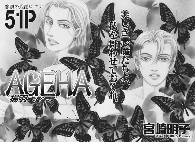 超ブラック主婦〜AGEHA〜