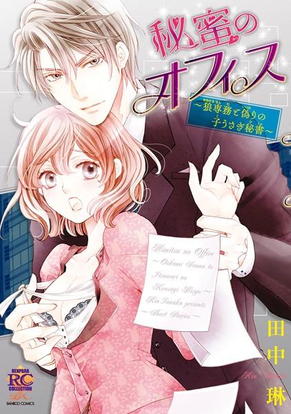 【恋愛 エロ漫画】秘蜜のオフィス〜狼専務と偽りの子うさぎ秘書〜