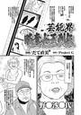 ブラック主婦〜芸能界略奪女王列伝〜