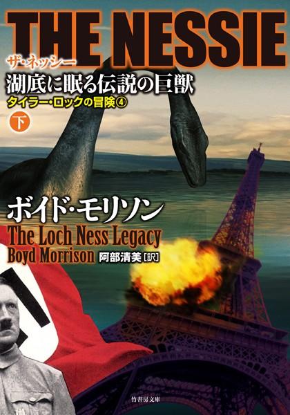 THE NESSIE ザ・ネッシー 湖底に眠る伝説の巨獣 下