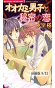 ラブ・ベスト テンション 1 オオカミ男子と秘密の恋【分冊版9/12】