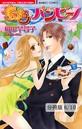 S.O.S ダーリン 2 蜜色バンビーノ【分冊版6/10】
