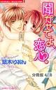 カタログ・ロマンス 2 聞かせてよ、恋心。【分冊版4/8】