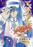 マスカレイドNight 〜蜜宴遊戯〜 2 マスカレイドNight【分冊版4/6】