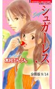 エース&クイーン 1 シュガーレス 【分冊版9/14】