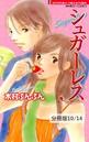 エース&クイーン 2 シュガーレス 【分冊版10/14】