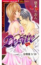 セカンド・バージン 1 Desire 【分冊版3/10】