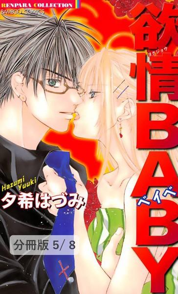 ロマンティックMODE 1 欲情BABY 【分冊版5/8】