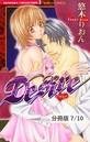 温もりで抱きしめて 1 Desire 【分冊版7/10】