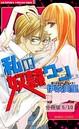 プリンセス☆シンドローム 1 私の奴隷クン【分冊版5/10】