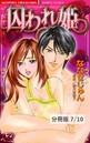 ホップ・ステップ☆恋? LOVE2 1 囚われ姫【分冊版7/10】