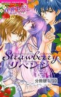 Strawberryリベンジ 前編 1 Strawberryリベンジ【分冊版1/10】