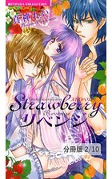 Strawberryリベンジ 前編 2 Strawberryリベンジ【分冊版2/10】