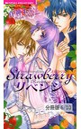 Symbiotic relation 〜共生愛〜 2 Strawberryリベンジ【分冊版6/10】