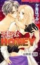 続・悪戯なHONEY 1 悪戯なHONEY【分冊版3/8】