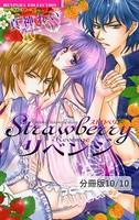 風紀委員長様は鬼畜(ハート) 2 Strawberryリベンジ【分冊版10/10】