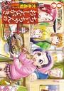 ちぃちゃんのおしながき繁盛記 (8)