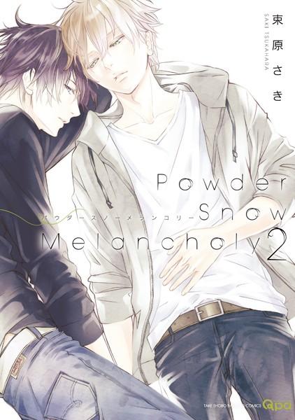 Powder Snow Melancholy (2)【電子限定特典付き】