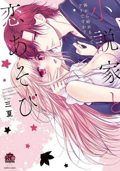 【恋愛 エロ漫画】小説家と恋あそび体から始めるってアリですか?
