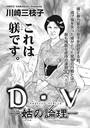 ブラック家庭〜D・V(ドメスティック・バイオレンス)―姑の論理―〜