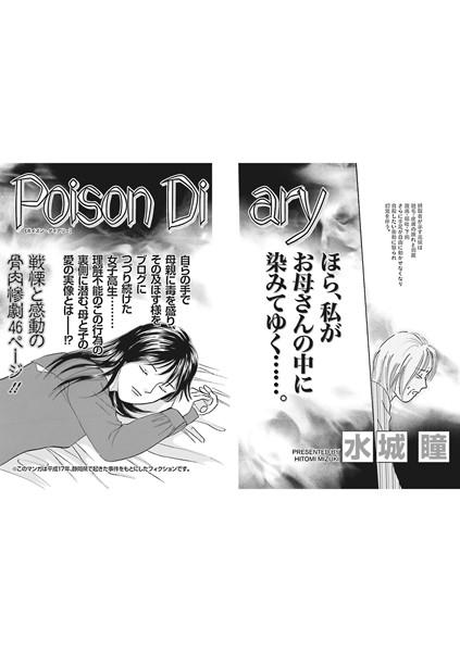 女のブラック事件簿〜Poison Diary〜